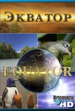Постер фильма Экватор (2006)