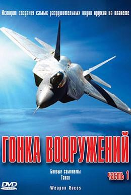 Постер фильма Гонка вооружений (2004)