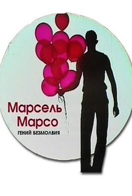 Постер фильма Марсель Марсо. Гений безмолвия (2011)