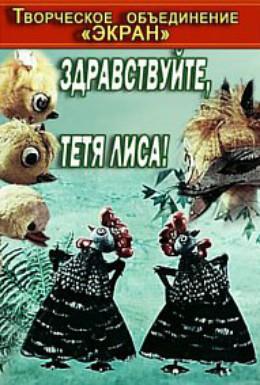Постер фильма Здравствуйте, тетя Лиса! (1974)