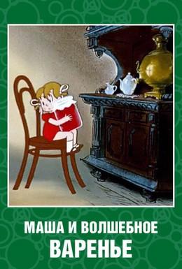 Постер фильма Маша и волшебное варенье (1979)