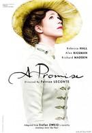 Обещание (2013)