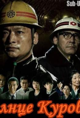 Постер фильма Солнце Куробе (2009)