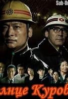 Солнце Куробе (2009)