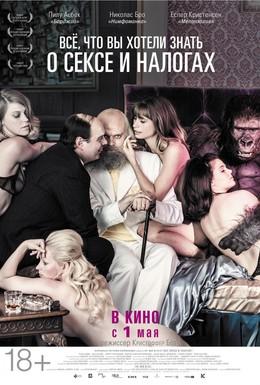 Постер фильма Всё, что вы хотели знать о сексе и налогах (2013)