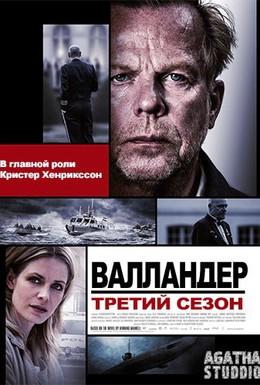 Постер фильма Валландер (2007)