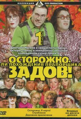 Постер фильма Осторожно, Задов! или Похождения прапорщика (2004)