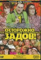 Осторожно, Задов! или Похождения прапорщика (2004)