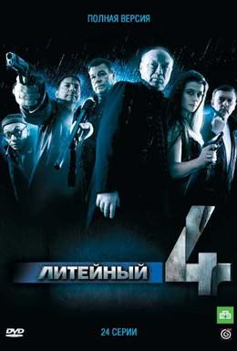 Постер фильма Литейный, 4 (2014)