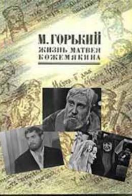 Постер фильма Жизнь Матвея Кожемякина (1967)