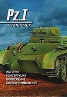 Германские танки (1993)