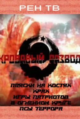 Постер фильма Кровавый развод (2009)