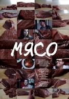 Мясо (2013)
