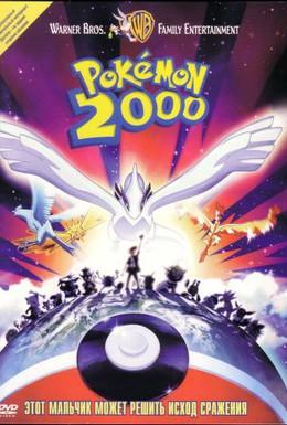 Постер фильма Покемон 2000 (1999)