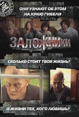 Постер фильма Заложники (2010)