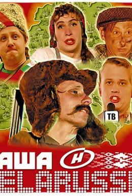 Постер фильма Наша Belarussia (2007)