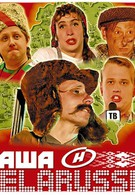 Наша Belarussia (2007)