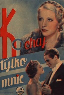 Постер фильма Люби только меня (1935)