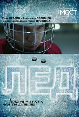 Постер фильма Лед (2014)