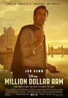 Рука на миллион (2014)