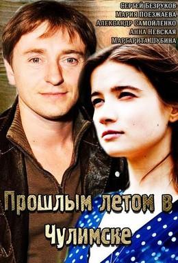 Постер фильма Прошлым летом в Чулимске (2013)