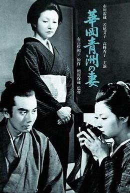 Постер фильма Жена Сэйсю Ханаока (1967)