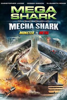 Постер фильма Мега-акула против Меха-акулы (2014)