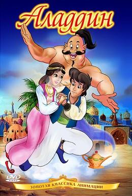 Постер фильма Аладдин (1992)