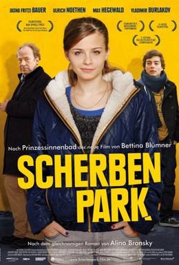 Постер фильма Парк осколков (2013)