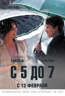 Постер фильма С 5 до 7. Время любовников (2014)