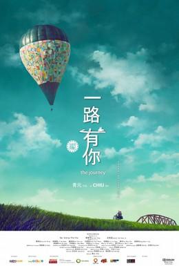 Постер фильма Путешествие (2014)