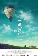Путешествие (2014)