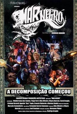 Постер фильма Чёрное море (2013)