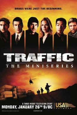 Постер фильма Траффик (2004)