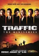 Траффик (2004)