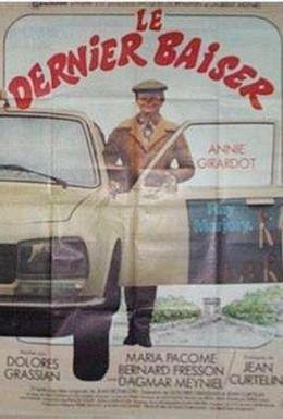 Постер фильма Последний поцелуй (1977)