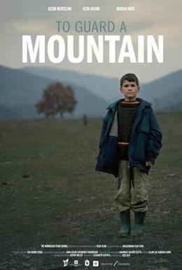 Постер фильма Охранять гору (2012)