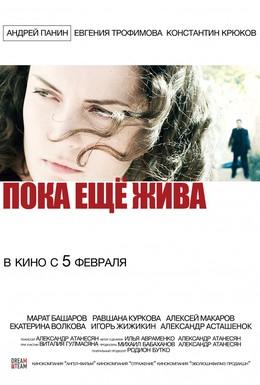 Постер фильма Пока еще жива (2013)