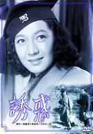 Искушение (1948)