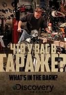Что у вас в гараже? (2013)