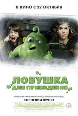 Постер фильма Ловушка для привидения (2015)