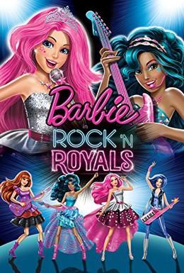 Постер фильма Барби: Рок-принцесса (2015)