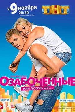 Постер фильма Озабоченные, или Любовь зла (2015)