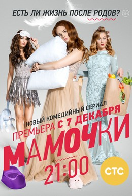 Постер фильма Мамочки (2015)