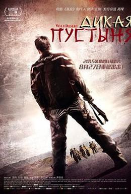 Постер фильма Дикая Пустыня (2015)
