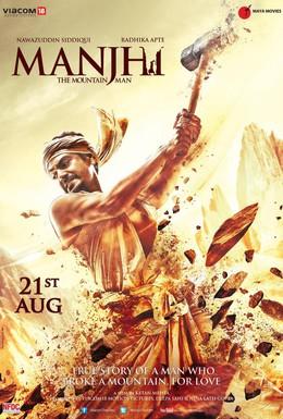Постер фильма Манджхи: Человек горы (2015)