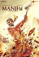 Манджхи: Человек горы (2015)