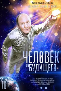 Постер фильма Человек из будущего (2016)