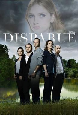 Постер фильма Исчезновение (2015)