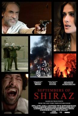 Постер фильма Сентябрь в Ширазе (2015)